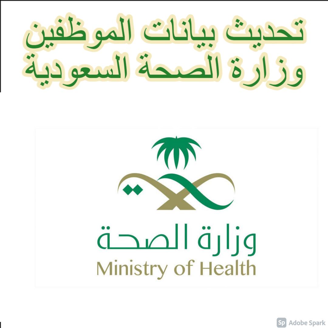 تحديث بيانات الموظفين وزارة الصحة السعودية عبر Moh Gov Sa ثقفني