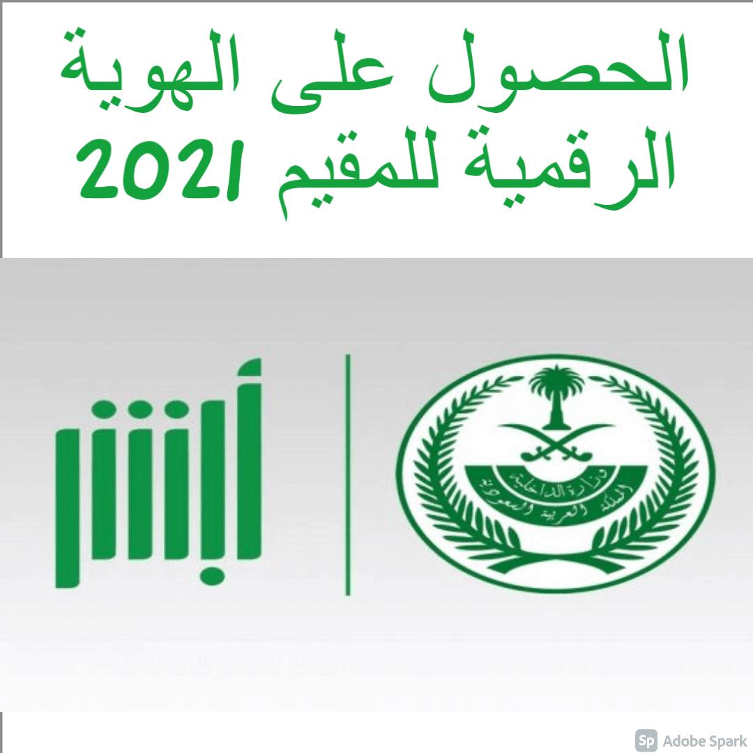 الحصول على الهوية الرقمية للمقيم 2021