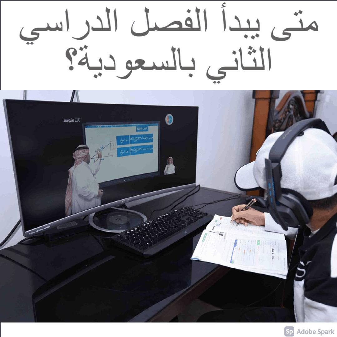 متى يبدأ الفصل الدراسي الثاني بالسعودية؟متى يبدأ الفصل الدراسي الثاني بالسعودية؟