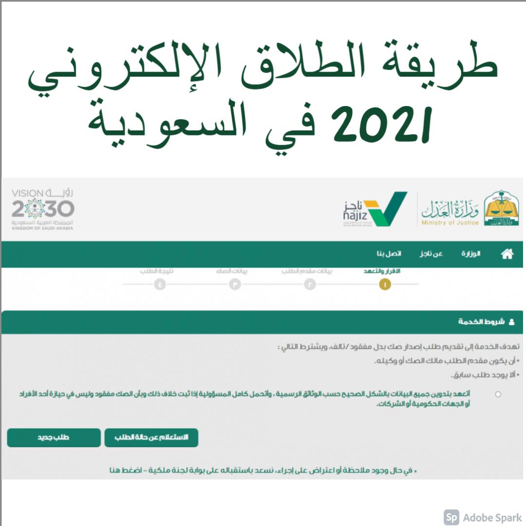 طريقة الطلاق الإلكتروني 2021 في السعودية