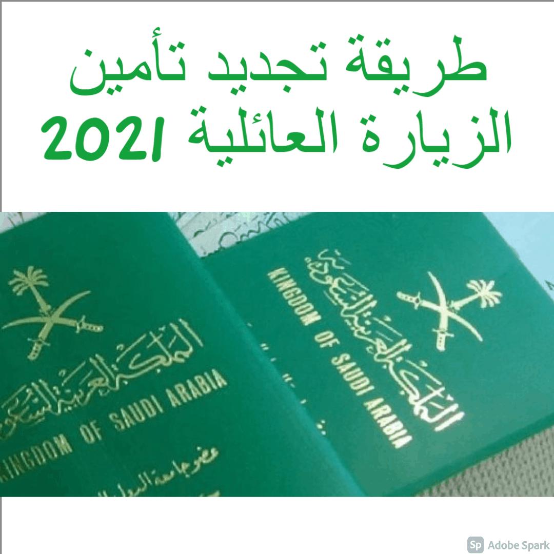 طريقة تجديد تأمين الزيارة العائلية 2021