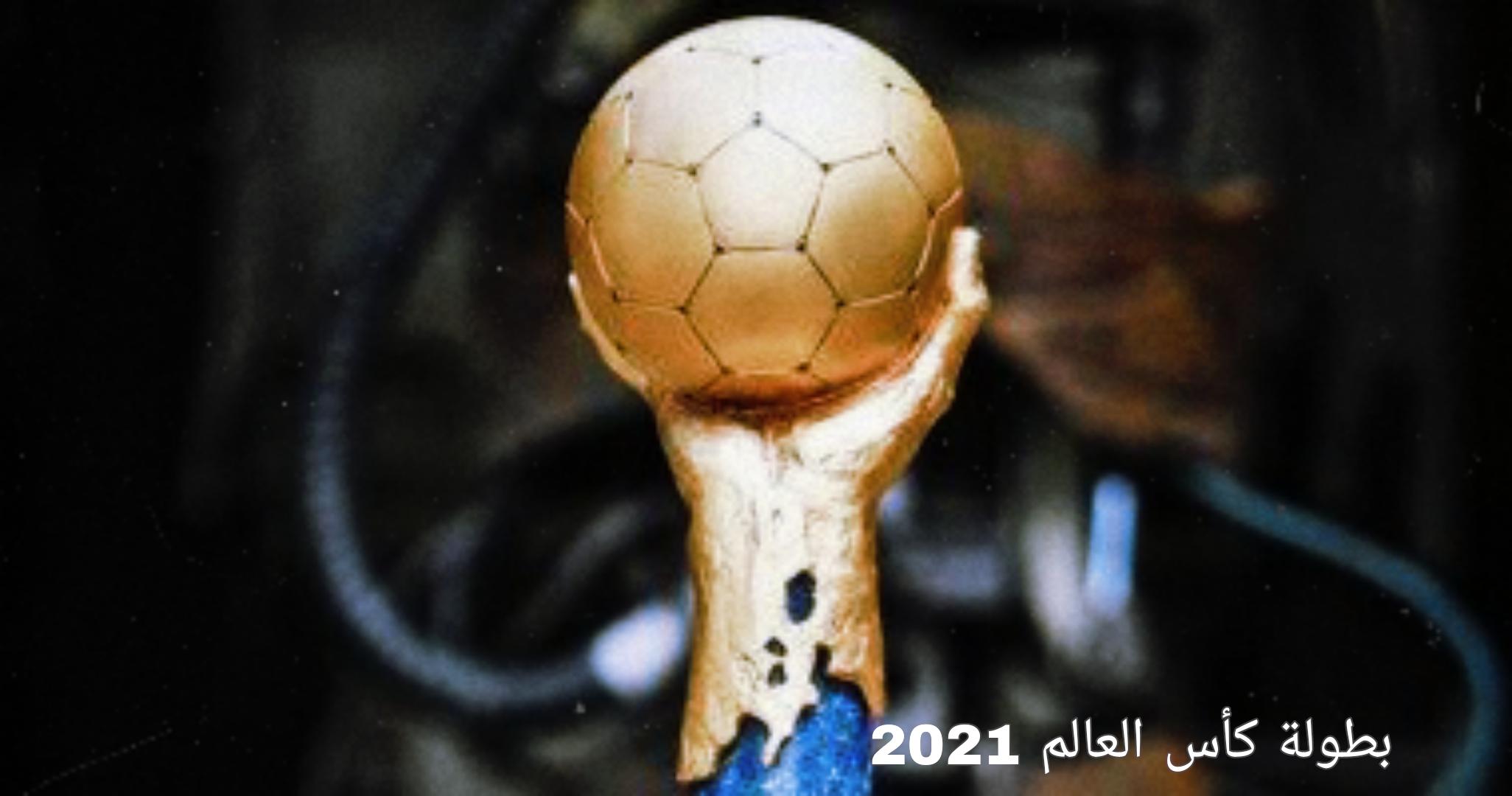 بطولة كأس العالم لكرة اليد 2021