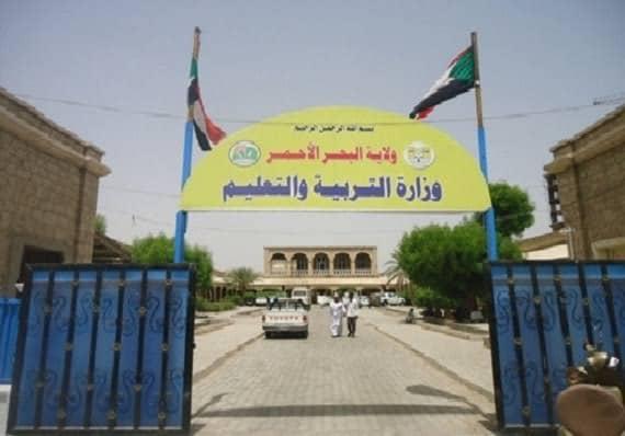 نتيجة الشهادة السودانية
