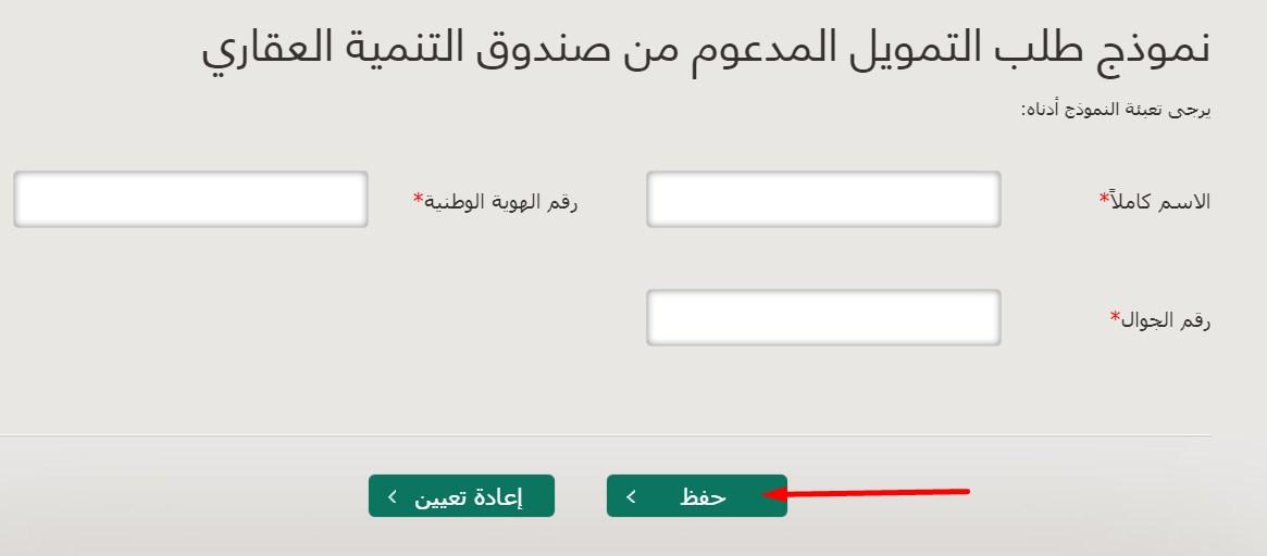 Buying a house through Al Ahli Bank 1442 Home Finance Calculator and Subsidized Finance
