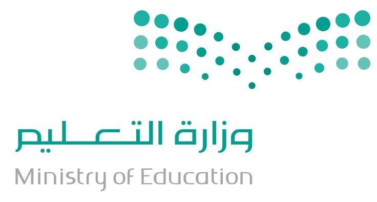 أسماء المترقين في وزارة التعليم السعودية وطباعة الترقية ثقفني