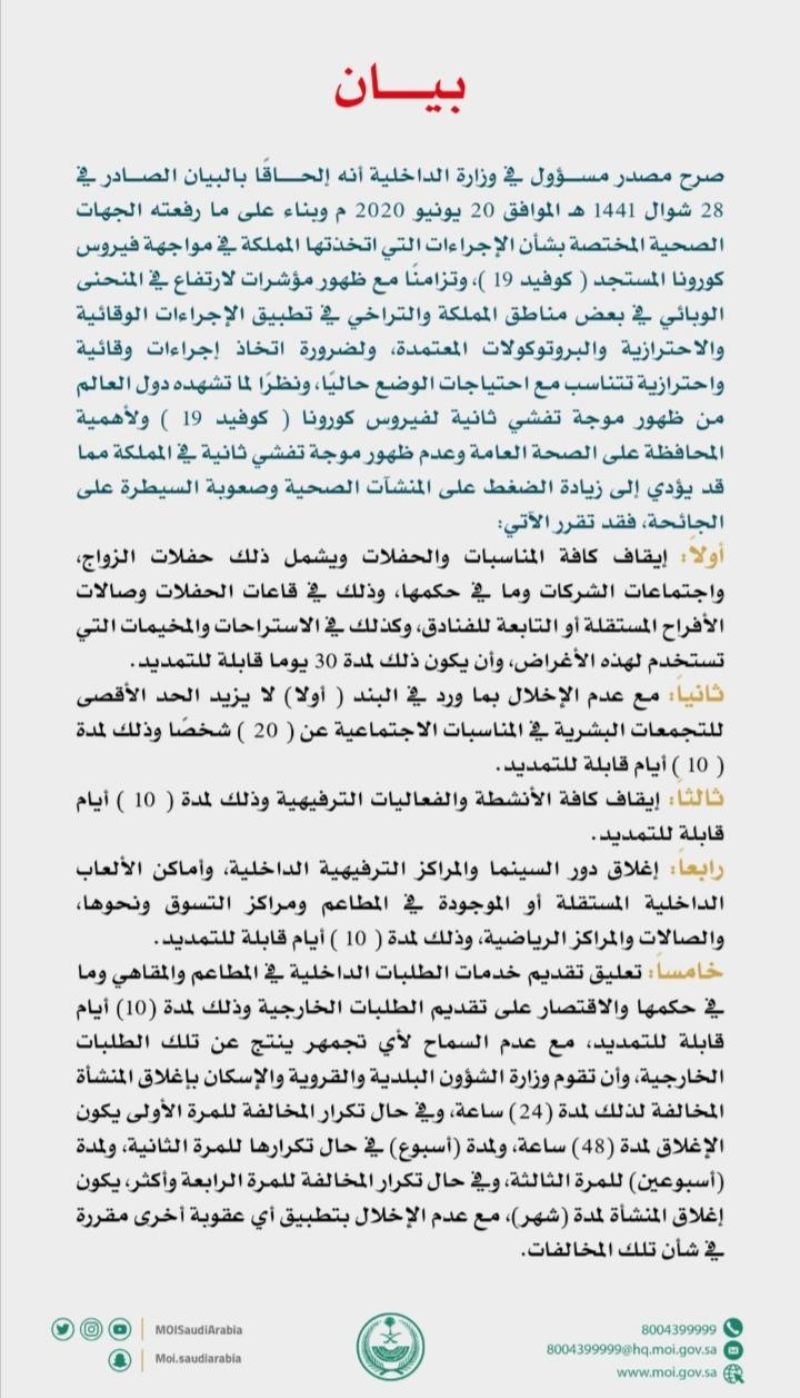 قرارات وزارة الداخلية السعودية