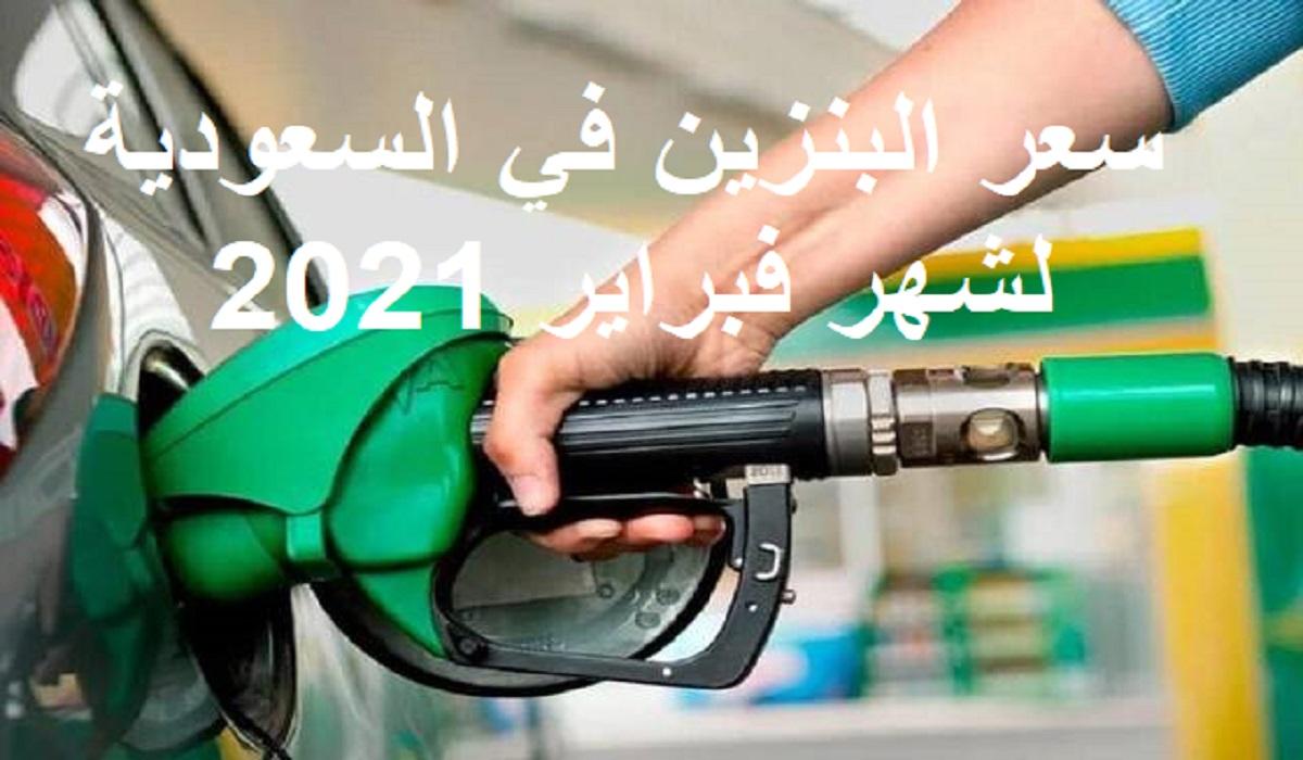 الان اعلان سعر البنزين في السعودية لشهر فبراير 2021 تحديث ...