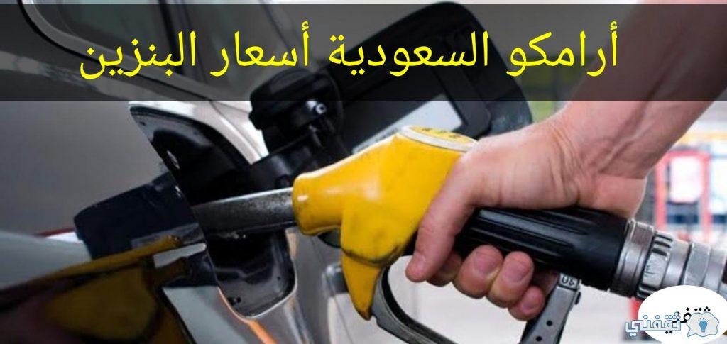 سعر البنزين اليوم في السعودية 10 فبراير 2021 وفقا لتعديلات ...