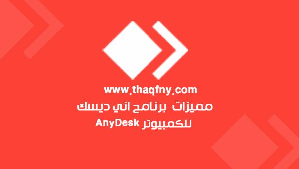 تحميل برنامج anydesk مجانا
