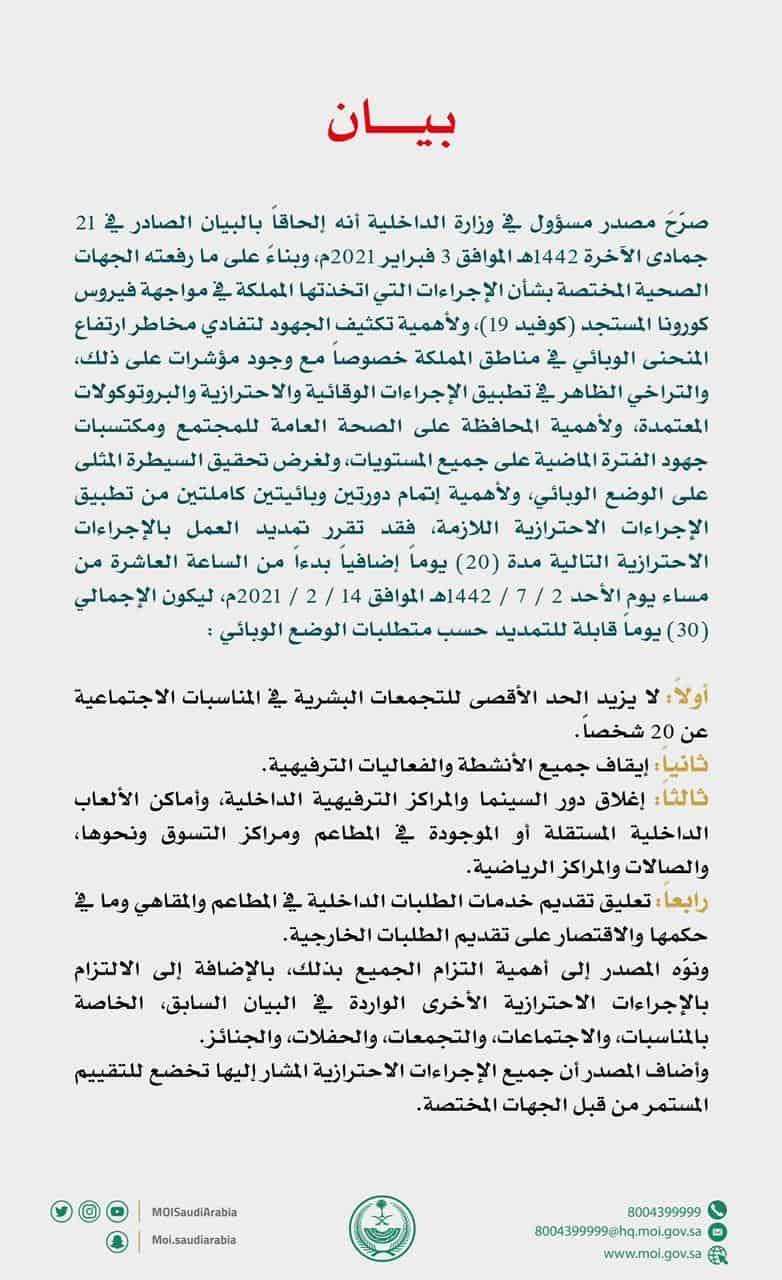 بيان عاجل من وزارة الداخلية السعودية