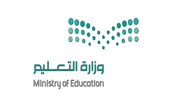 أحدث ترقيات وزارة التربية والتعليم في السعودية من الخامسة إلى السادسة ثقفني