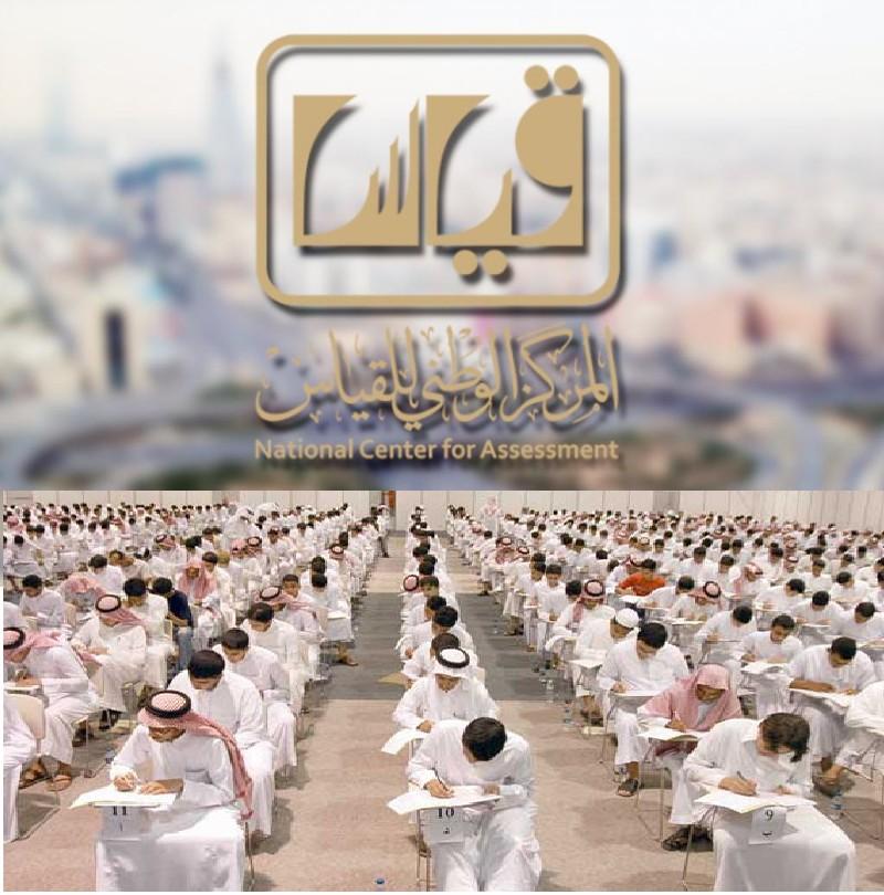 رابط التقديم والتسجيل لاختبارات التحصيلي services.qiyas.sa ...