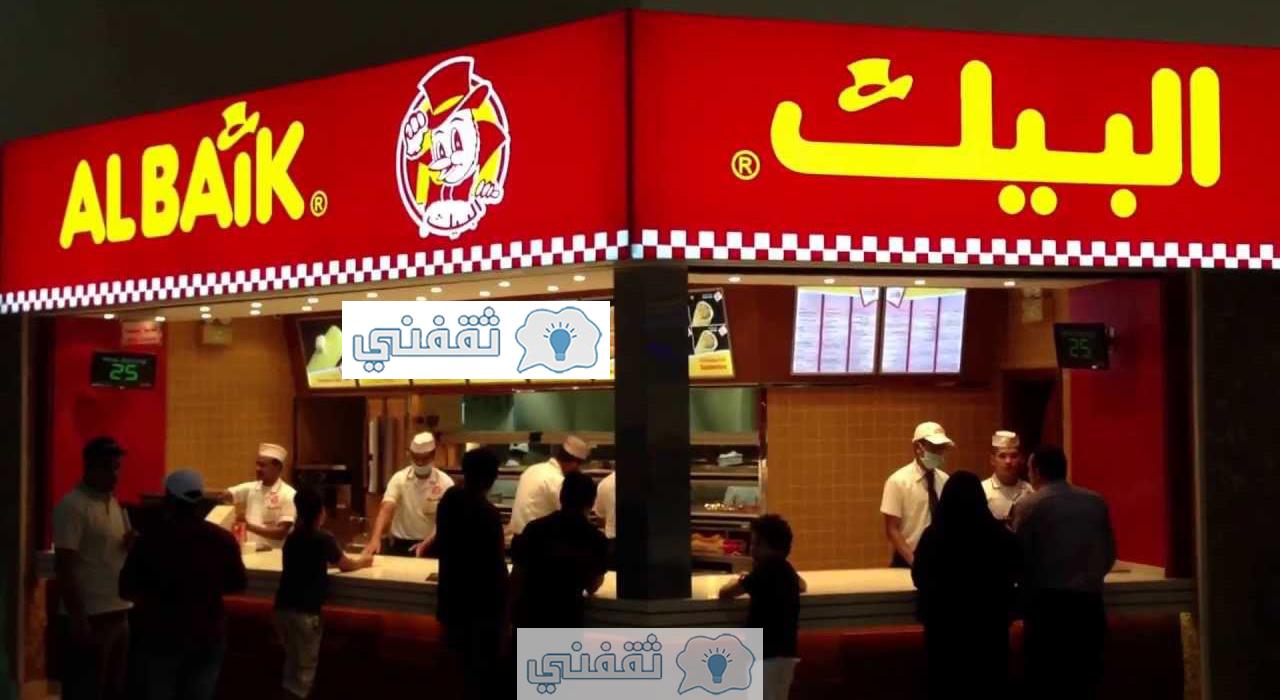 رقم مطعم البيك الموحد السعودية دليفري وعدد السعرات الحرارية في وجبات البيك ثقفني