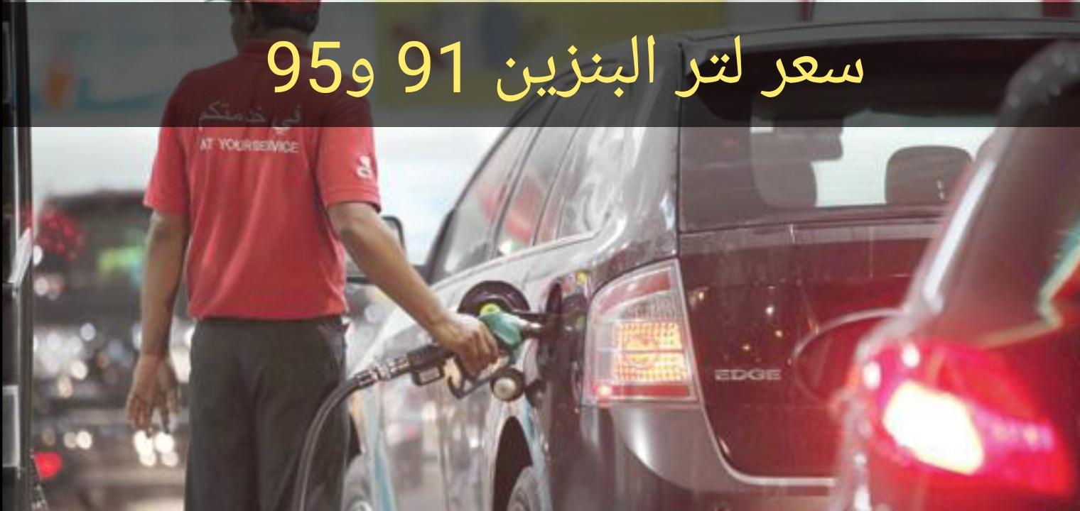 سعر لتر البنزين 91 في السعودية اليوم ونهاية العمل ...