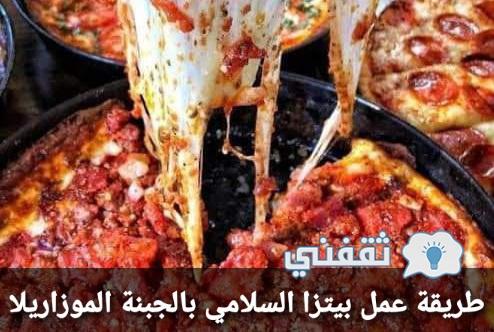 طريقة عمل بيتزا السلامي بالجبنة الموزاريلا