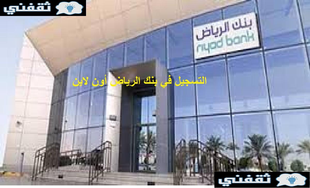 طريقة وخطوات فتح حساب بنك الرياض أون لاين ثقفني