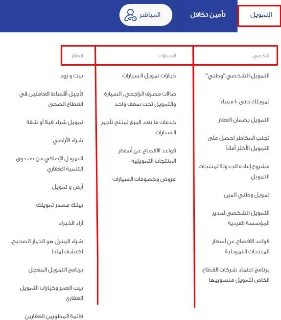 حاسبة القروض الراجحي 1442 تمويلك في 30 دقيقة Alrajhi Bank العقاري والشخصي والسيارات
