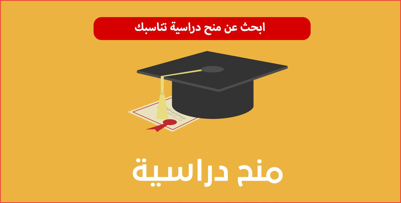 منحة دراسية في السعودية لغير السعوديين 2021 منح خيرية للطلاب السعوديين 1442 ثقفني