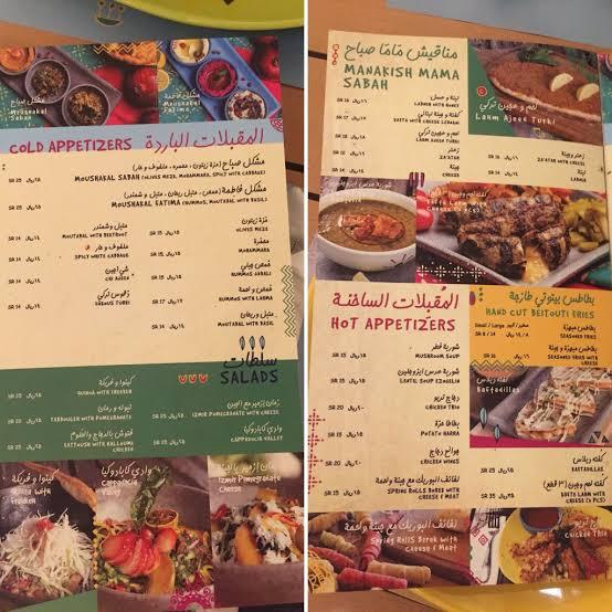 منيو مطعم قيف مي فايف في الرياض والتواصل مع المطعم ثقفني