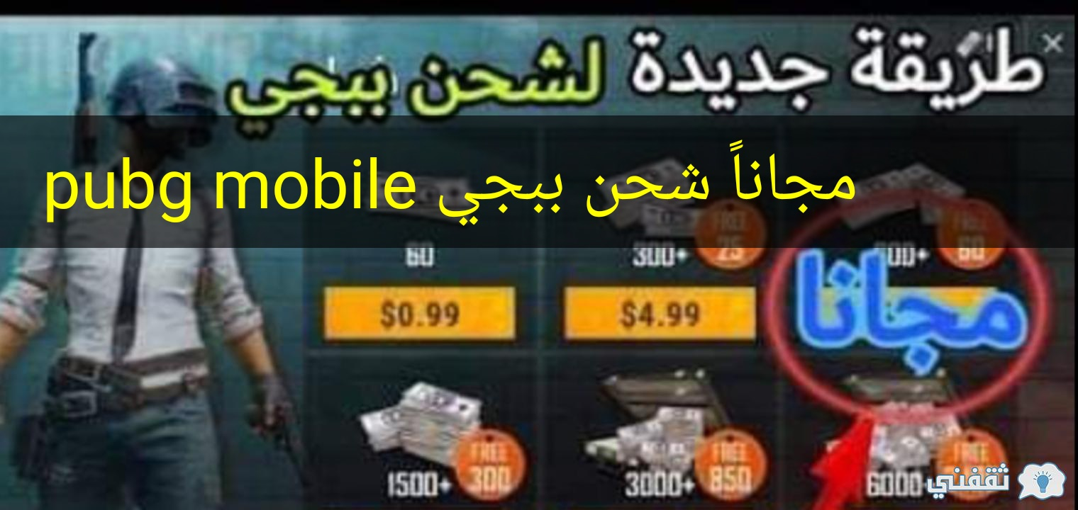 شحن شدات ببجي مجاناً pubg mobile من المصدر الرسمي لشحن الموسم كامل