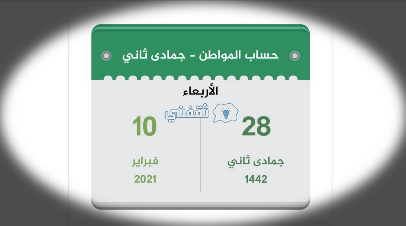 موعد صرف حساب المواطن هذا الشهر جمادى الثاني 1442 فبراير 2021 ثقفني
