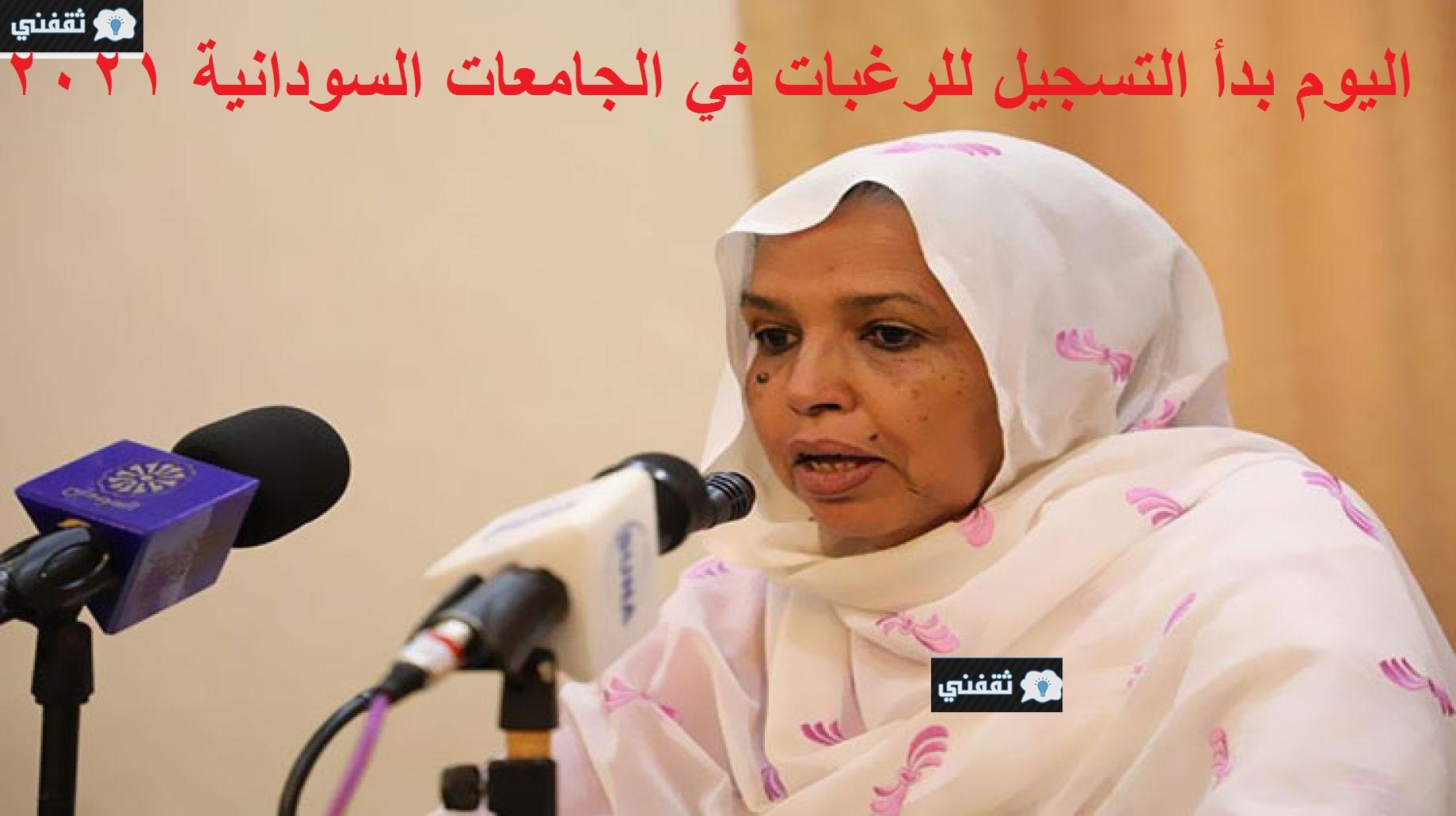وزيرة التعليم العالي السودانية تعلن بدأ التسجيل اليوم للجامعات