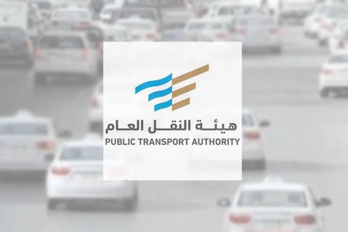 وظائف الهيئة العامة للنقل بالرياض