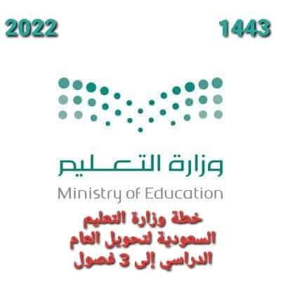 وزارة التعليم السعودية وخطة العام الدراسي المقبل ثلاثة فصول 1443