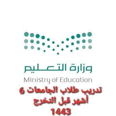 وزارة التعليم السعودية وخطة العام الدراسي المقبل ثلاثة فصول وتدريب طلاب الجامعات 1443