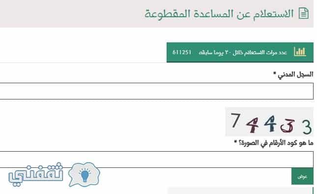 Details Of استعلام عن حالة الضمان الاجتماعي بالسجل المدني 1442 ثقفني