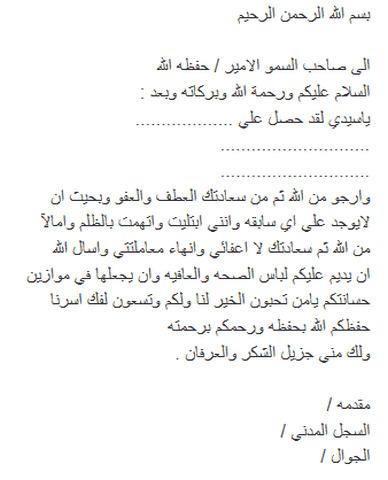 نموذج طلب مساعدة مالية من الامير محمد بن سلمان 1442 ثقفني