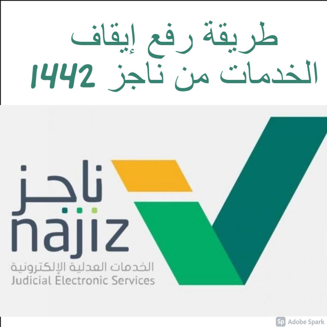طريقة رفع إيقاف الخدمات من ناجز 1442 على موقع وزارة العدل السعودية ثقفني