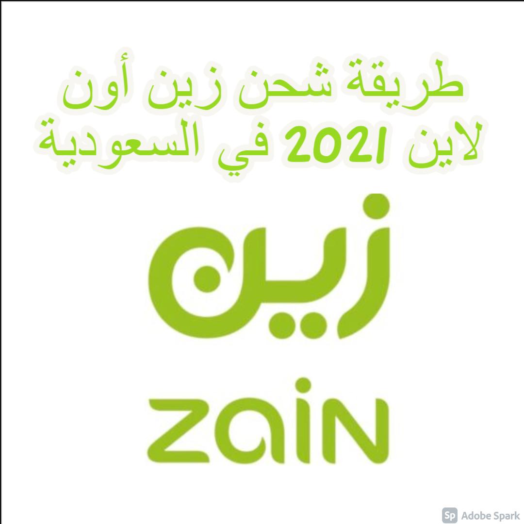 طريقة شحن زين أون لاين 2021 في السعودية ادفع في دقيقة ثقفني