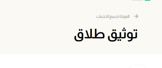 Details Of خطوات إصدار صك إثبات طلاق إلكتروني عبر وزارة العدل السعودية