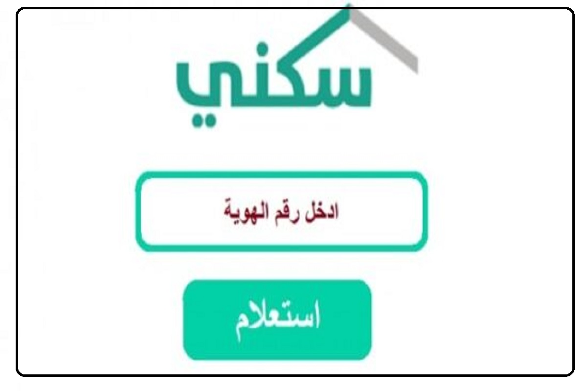 الإسكان تسجيل دخول برقم الهوية