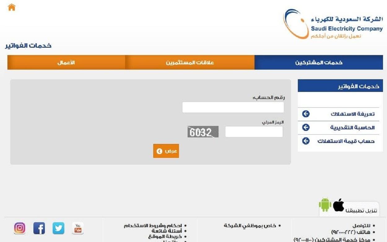 فاتورة الكهرباء السعودية