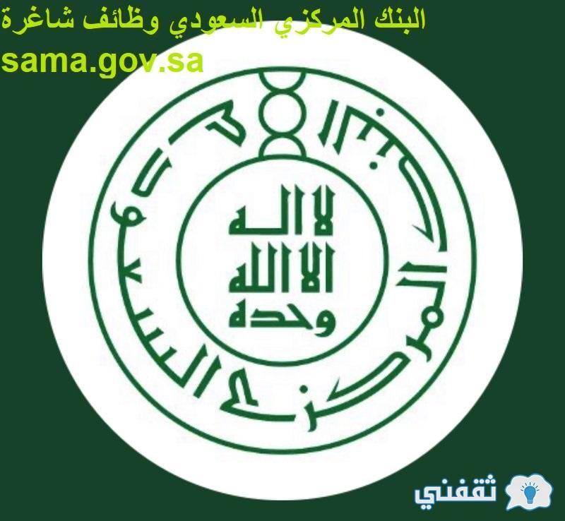 البنك المركزي السعودي وظائف شاغرة Sama Gov Sa للبكالوريوس والماجستير ثقفني
