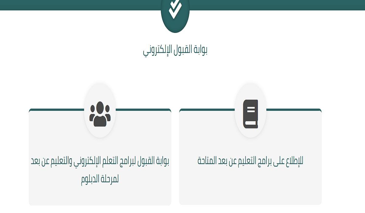 التسجيل في جامعة الملك فيصل عن بعد وشروط القبول عبر البوابة الإلكترونية ثقفني