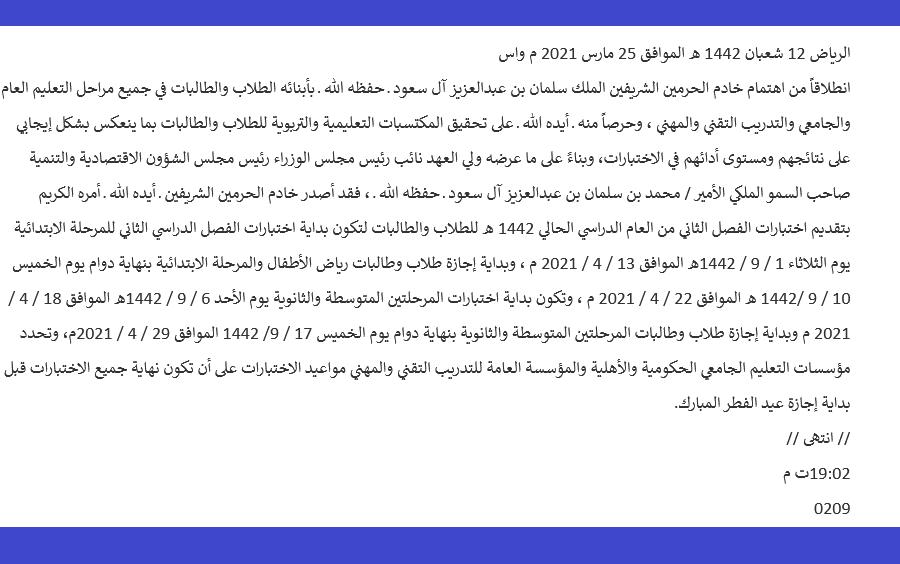 تقديم موعد الاختبارات النهائية 1442 عن ب عد بأمر ملكي 7 ملايين طالب على منصة مدرستي