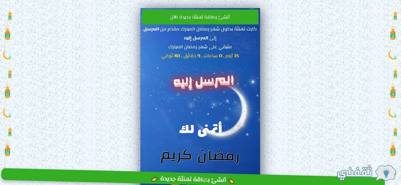 بطاقة تهنئة بحلول شهر رمضان