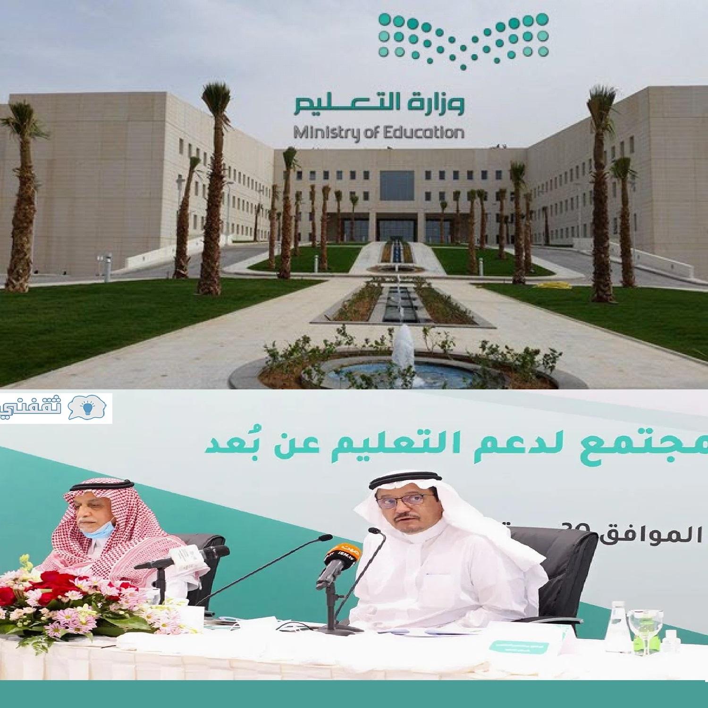 تقديم الاختبارات النهائية للفصل الثاني 1442 بأمر ملكي تنفذه وزارة التعليم السعودية توتير
