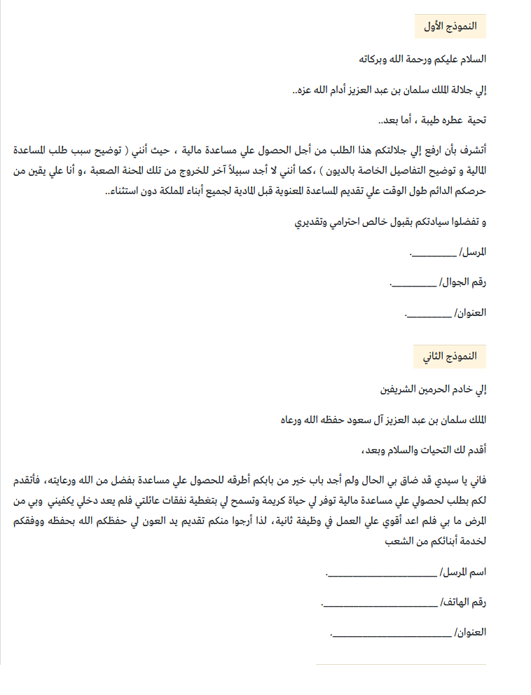 نموذج تقديم طاب مساعدة مالية من الديوان المبكي السعودي