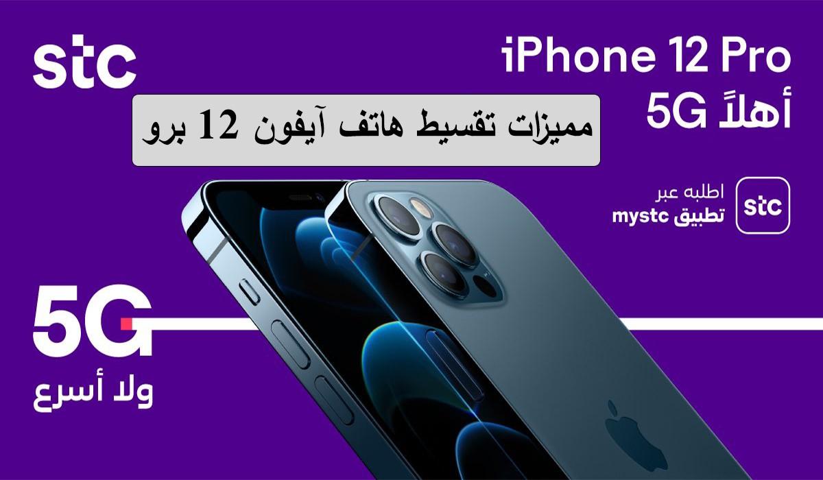 تقسيط جوال Iphone 12 Pro من Stc وأهم المميزات والشروط ثقفني