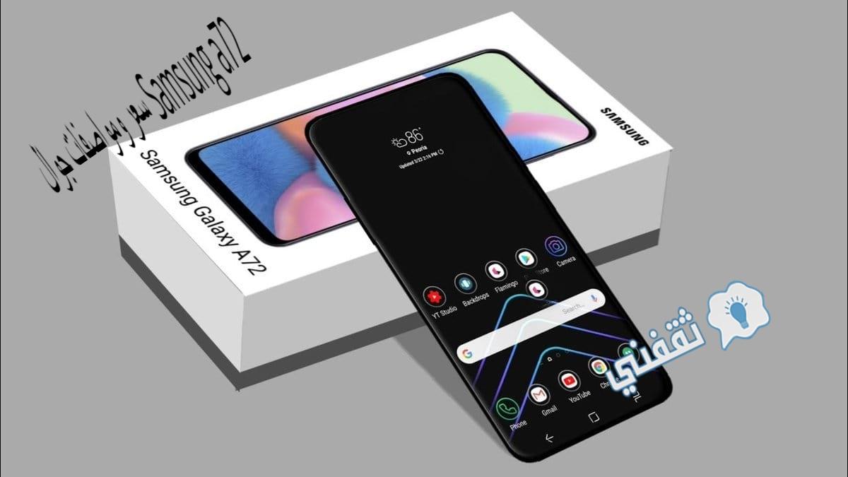 سعر ومواصفات جوال Samsung A72 الحديث في مصر والسعودية ومميزاته ثقفني