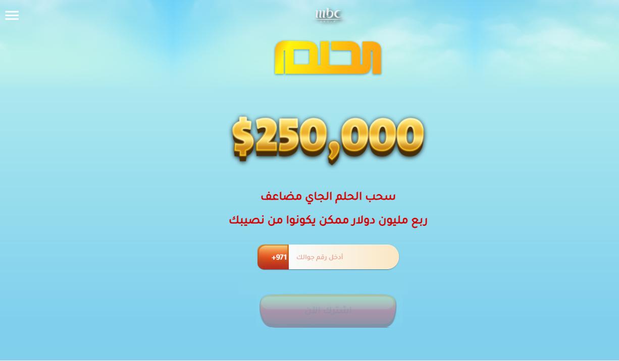 الاشتراك في مسابقة الحلم 2021 mydream لدخول سحب حلم القادم 250.000$