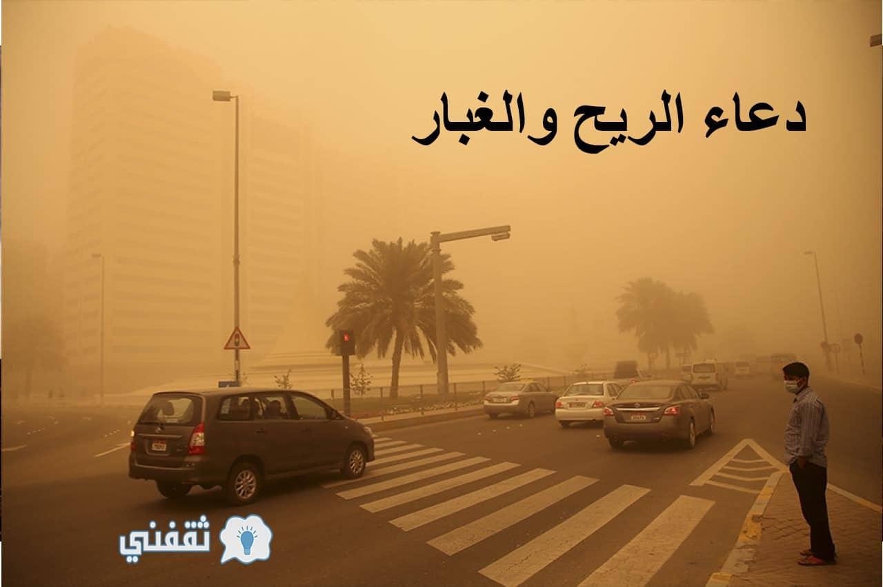 Details Of دعاء الريح والغبار مكتوب عند مواجهة العاصفة الرملية ثقفني إس