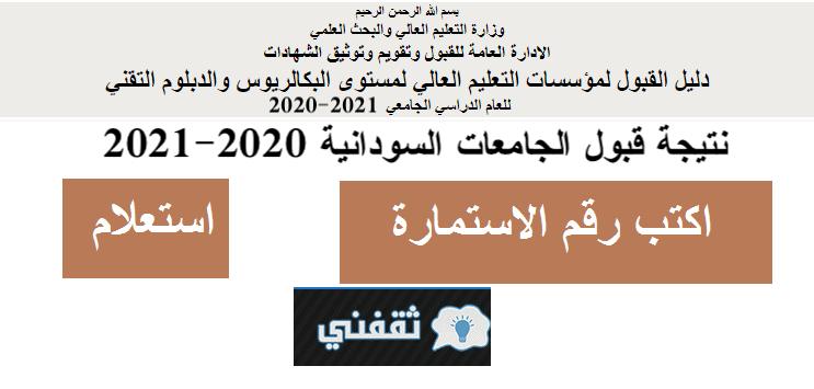 رابط نتيجة القبول للجامعات السودانية 2021