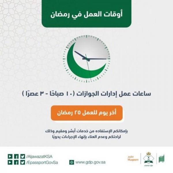 أوقات الدوام في رمضان 1442 بالقطاع الخاص و الحكومي في المملكة العربية السعودية ثقفني
