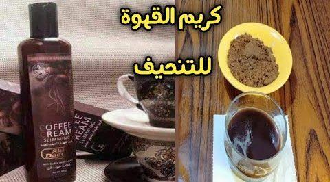 كريم قهوة قوي يبطئ وينفجر المزيد من دهون الجسم ويقلل من الشعر والأرداف