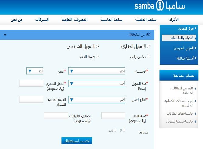 كيفية الحصول علي قرض من بنك سامبا